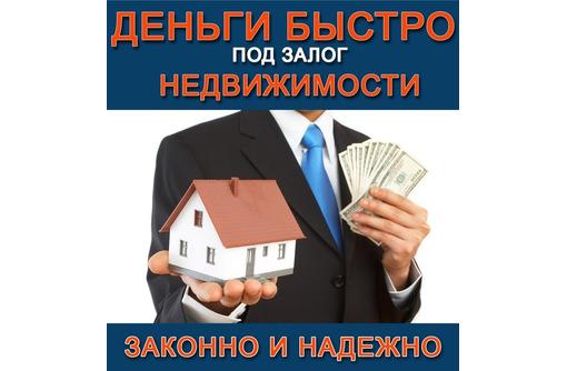 Кредит за 1 день под залог ПТС,ДДУ,квартиры,дома,коммерции за 1 день.Перезалог недвижимости быстро - Вклады, займы в Краснодаре