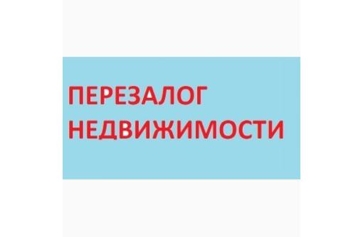 Перезалог дома,квартиры,коммерческой недвижимости в Краснодаре и Крае - Вклады, займы в Краснодаре