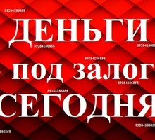 Займы под залог недвижимости и птс авто от частного лица - Вклады, займы в Славянске-на-Кубани