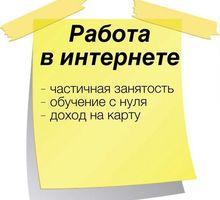 Интернет маркетолог в компанию - Работа на дому в Кореновске