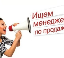 Компания НОВОКОН ищет Специалиста по продажам с личным автомобилем - Менеджеры по продажам, сбыт, опт в Краснодаре