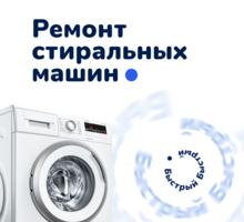 Ремонт стиральных машин - Ремонт техники в Краснодаре