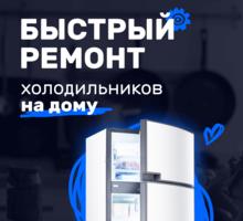 Ремонт холодильников  в Сочи - Ремонт техники в Сочи