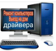 Компьютерный ремонт и обслуживание. - Компьютерные услуги в Краснодаре