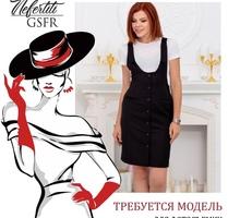 Бренд женской одежды  ищет модель для проведения фотосъемки - Культура, искусство, музыка в Краснодаре