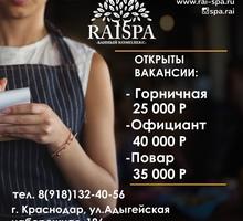 В элитный гостинично-банный комплекс открыта вакансия: Горничная! - Гостиничный, туристический бизнес в Краснодаре