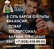 В сеть ресторанов «Хмельной повар» в г.Краснодар открыты вакансии - Бары / рестораны / общепит в Краснодарском Крае