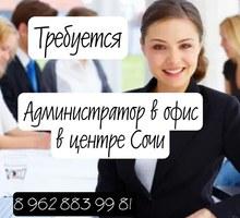 Требуется администратор в офис в центр Сочи - Секретариат, делопроизводство, АХО в Краснодарском Крае