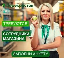 Срочно требуется продавец - кассир в Сочи - Продавцы, кассиры, персонал магазина в Краснодарском Крае
