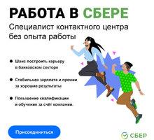 Требуется - Оператор контактного центра Сбер - Краснодар - Работа на дому в Краснодаре