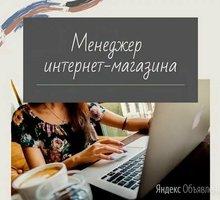Подработка удаленно, совмещение - Частичная занятость в Кореновске