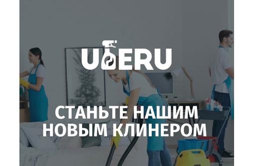 Требуются Клинеры - Рабочие специальности, производство в Краснодаре