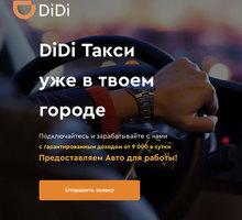 Работа в такси DiDi — Краснодар - Автосервис / водители в Краснодаре
