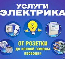 Услуги электрика в Краснодаре - Электрика в Краснодаре