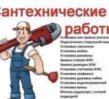 Услуги сантехника в Краснодаре - Сантехника, канализация, водопровод в Краснодаре