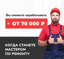 Курсы по ремонту бытовой техники — Сочи - Курсы учебные в Краснодарском Крае