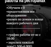 Требуется фотограф (умение фотографировать не обязательно). - Культура, искусство, музыка в Краснодаре