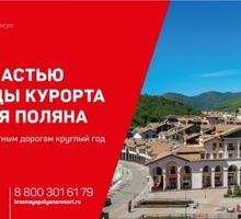 Приглашаем на работу на всесезонный горный курорт - Гостиничный, туристический бизнес в Краснодаре