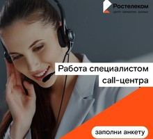 Срочно требуется - Оператор call-центра Ростелеком - Сочи - IT, компьютеры, интернет, связь в Сочи