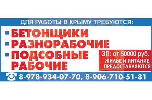Разнорабочие требуются для работы в Крыму. - Строительство, архитектура в Краснодаре