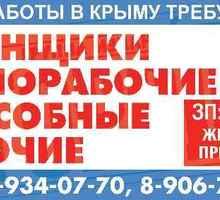 Подсобные рабочие требуются для работы в Крыму. - Строительство, архитектура в Краснодаре