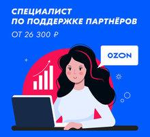 Удаленная работа — Менеджер по работе с поставщиками OZON - Работа на дому в Краснодаре
