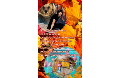 Диагностика, магия, работа с ситуациями - Гадание, магия, астрология в Краснодаре
