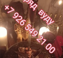приворот на вас сработает гадалка ученица Григория Николаевича - Гадание, магия, астрология в Геленджике