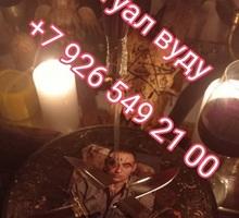 Огромный многолетний опыт приворот эзотерики мaгичecкoй вуду - Гадание, магия, астрология в Геленджике