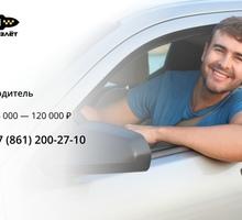 Водитель в Таксопарк Взлёт - Автосервис / водители в Краснодаре