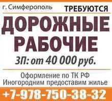 Дорожные рабочие требуются, г. Симферополь. - Строительство, архитектура в Краснодаре