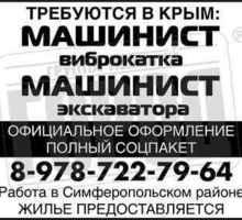 Машинист экскаватора требуется в Крым - Строительство, архитектура в Краснодаре