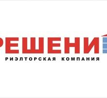 Агентство недвижимости ищет специалиста по новостройкам - Недвижимость, риэлтеры в Краснодаре