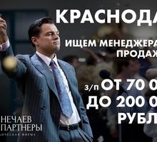 Специалист по продажам / юрист первичного приема - Юристы / консалтинг в Краснодаре