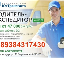 Водитель-экспедитор - Автосервис / водители в Краснодаре
