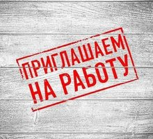 Менеджер-консультант интернет-магазина онлайн - Частичная занятость в Крымске
