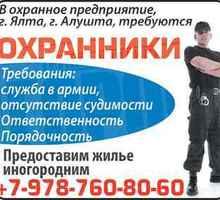 В охранное предприятие, г. Ялта, г. Алушта, требуются - Охранники - Охрана, безопасность в Краснодаре