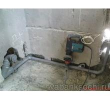Сантехник с большим стажем - Сантехника, канализация, водопровод в Сочи