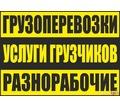 Переезды, грузчики, разгрузка фур. Транспорт - Грузовые перевозки в Тимашевске