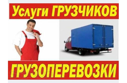 Бригада грузчиков. Транспорт. Разгрузка фур. Переезды, фото — «Реклама Апшеронска»
