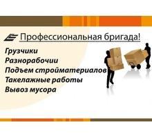 Грузчики - все виды погрузочных работ. Транспорт - Грузовые перевозки в Приморско-Ахтарске