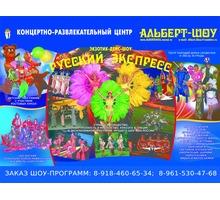 Организация любых праздников,торжеств для детей и взрослых.Лучшие шоу Краснодара. - Свадьбы, торжества в Краснодаре