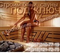 СТРОИМ БАНИ ПОД КЛЮЧ в Гулькевичи - Строительные работы в Гулькевичах