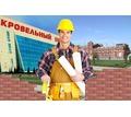 Бригада строителей-каменщиков - Строительные работы в Гулькевичах
