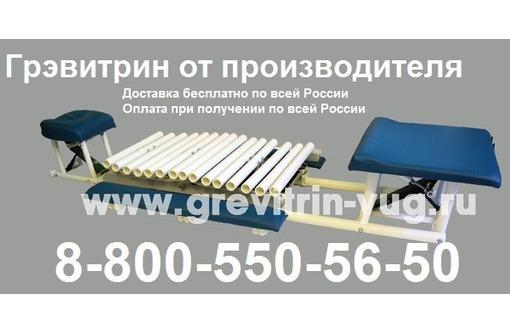 """Тренажер """"Грэвитрин-комфорт плюс Вибро"""" купить для лечения позвоночника - Медицинские услуги в Армавире"""