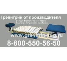 Остеохондроз позвоночника лечение в домашних условиях на кушетке Грэвитрин - Товары для здоровья и красоты в Кропоткине