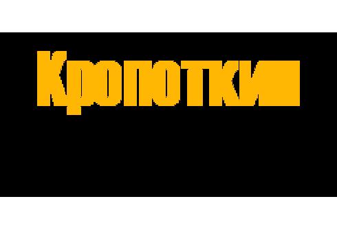Кропоткин Бытовки