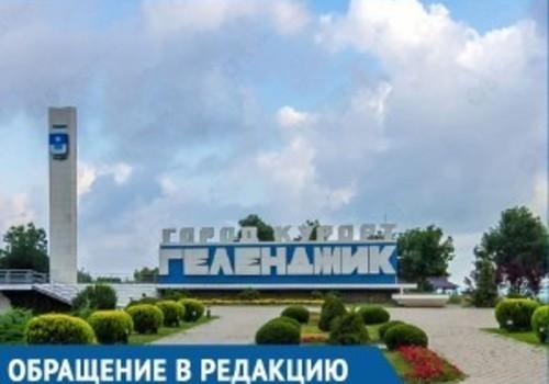 «Администрация Геленджика забирает у горожан землю», - житель Краснодарского края