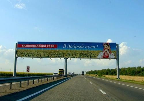 Что будет с трассами Краснодарского края?
