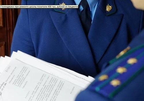 В Геленджике при ремонте школы похитили 400 тыс. рублей из бюджета